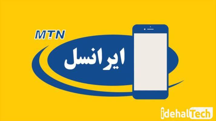 لغو تمدید خودکار اینترنت همراه ایرانسل