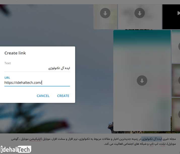 آموزش قرار دادن لینک در تلگرام دسکتاپ