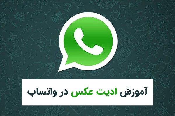 آموزش ادیت عکس در واتساپ