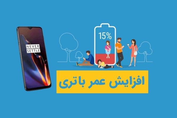 افزایش عمر باتری موبایل و لپ تاپ
