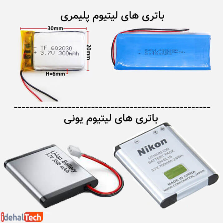 باتری لیتیوم پلیمری در مقایسه با باتری لیتیوم یونی
