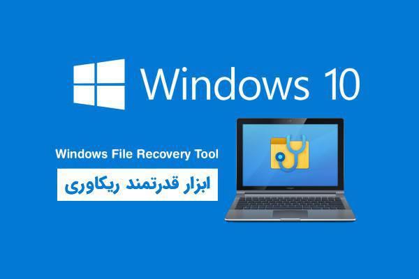ابزار قدرتمند ریکاوری فایل در ویندوز