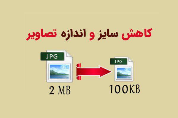 کاهش حجم تصویر