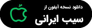 دانلود نسخه ایفون از سیب ایرانی