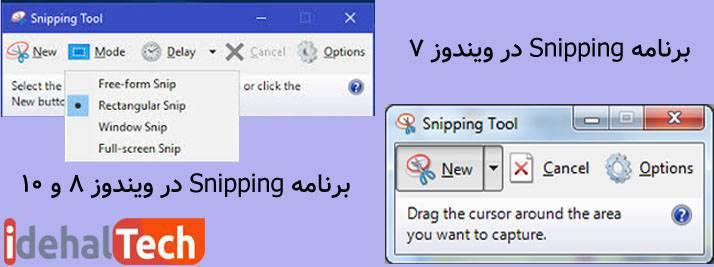 اسکرین شان با برنامه snippingدر ویندوز 7،8 و 10