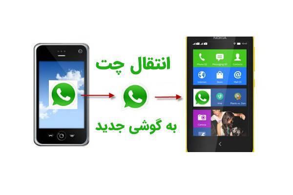 انتقال چت واتساپ به گوشی جدید