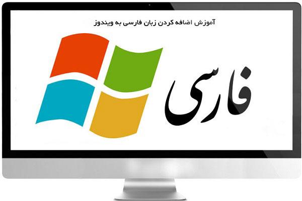 زبان فارسی در ویندوز