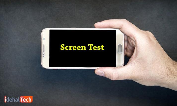 برسی صفحه نمایش گوشی کارکرده