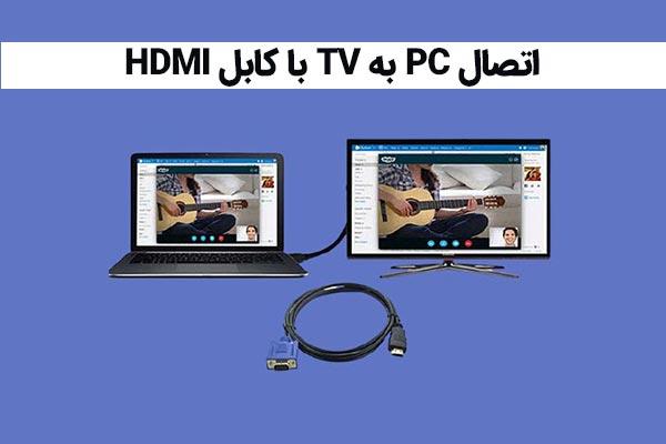 اتصال کامپیوتر به تلویزیون با HDMI