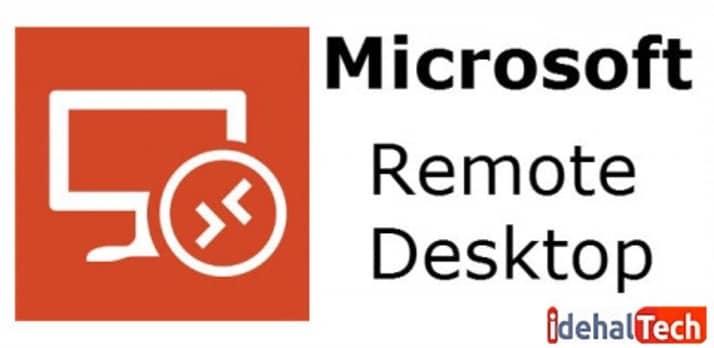 برنامه اتصال از راه دور Microsoft