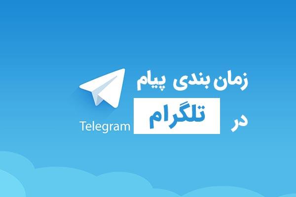 زمان بندی پیام در تلگرام