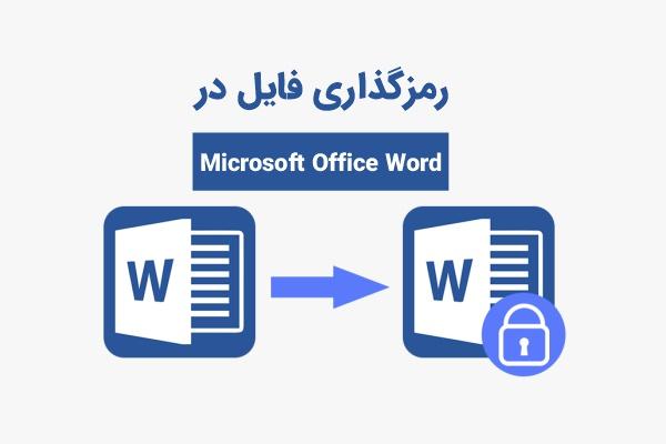 رمزگذاری فایل در ورد