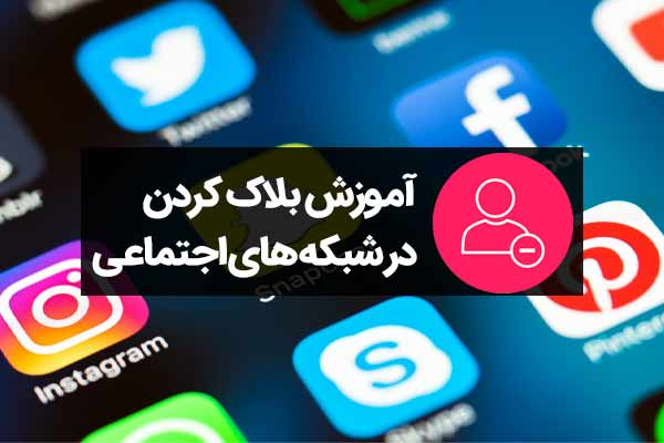 بلاک کردن افراد در شبکه های اجتماعی