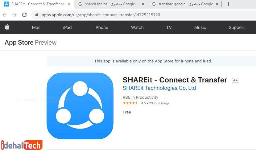 دانلود shareit برای آیفون و آی پد