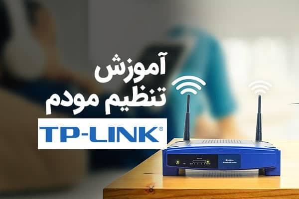 تنظیم مودم TP-Link