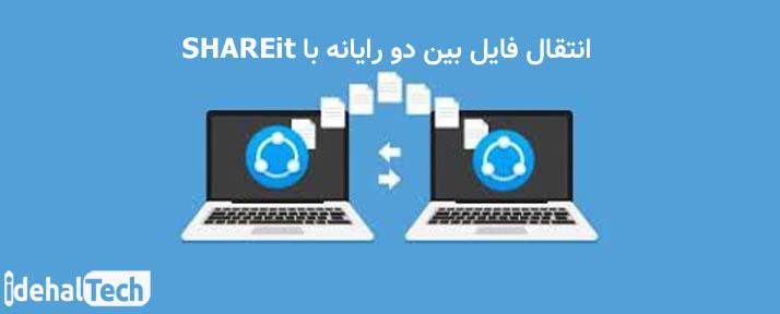 انتقال فایل توسط شریت میان دو کامپیوتر