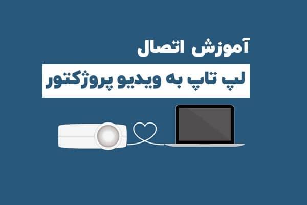 آموزش اتصال لپ تاپ به ویدیو پروژکتور