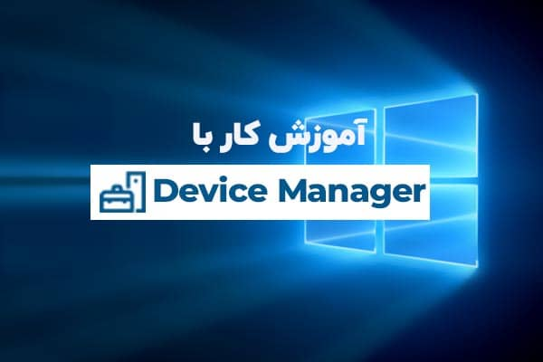 آموزش Device Manager