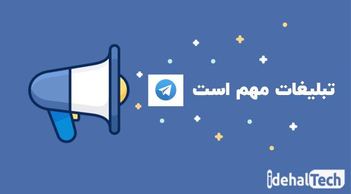 اهمیت تبلیغات برای افزایش اعضای کانال تلگرام