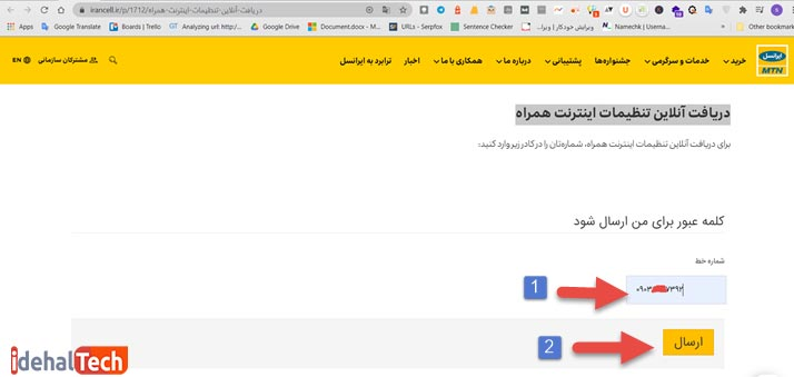 دریافت آنلاین تنظیمات اینترنت ایرانسل مرحله 1