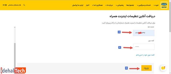 دریافت آنلاین تنظیمات اینترنت ایرانسل مرحله 2