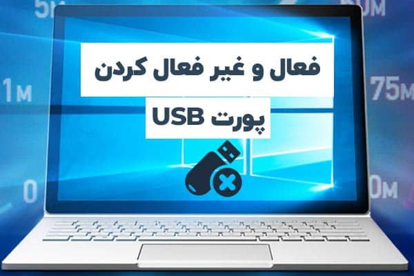 فعال و غیرفعال کردن پورت USB