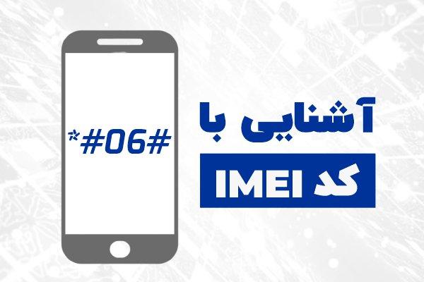 کد IMEI چیست ؟