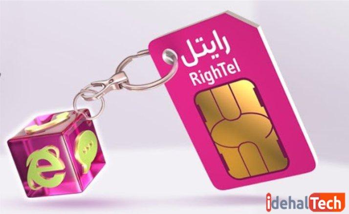 تبدیل سیم کارت اعتباری رایتل به دائمی