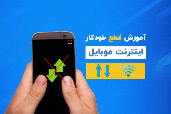 قطع خودکار اینترنت موبایل