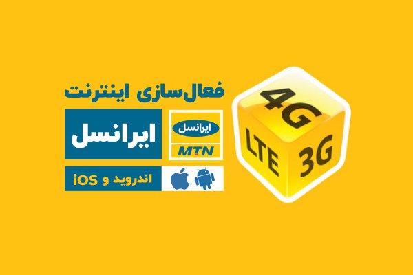 فعال سازری اینترنت ایرانسل