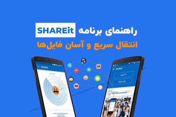 راهنمای جامع برنامه shareit