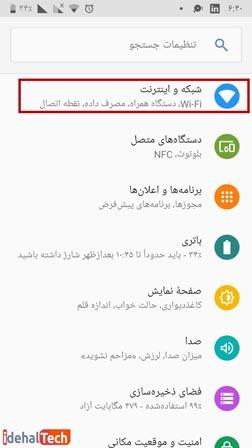 تنظیمات دستی اینترنت 4G همراه اول برای اندروید مرحله 1