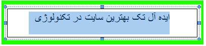 عمودی- نوشتن- در- ورد - با- استفاده- از- text-box-مرحله 3