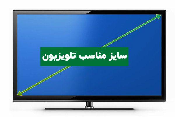 تلویزیون چند اینچی بخرم؟