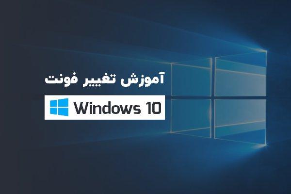 تغییر فونت در ویندوز 10