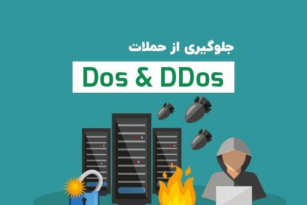 جلوگیری از حملات dos و ddos