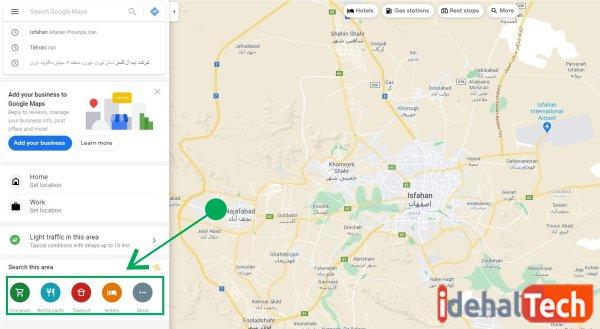 یافتن مکان های مختلف در گوگل مپ