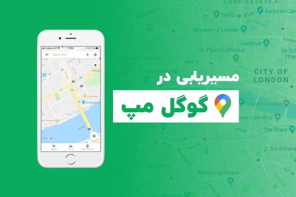 مسیریابی در گوگل مپ