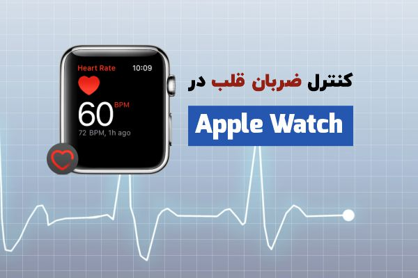 ضربان قلب در اپل واچ