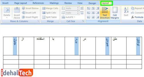 نوشتن متن های عمودی در ورد با استفاده از جدول