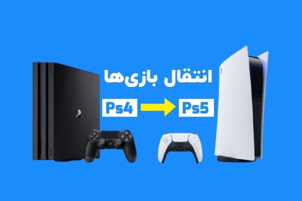 انتقال بازی های از ps4 به ps5