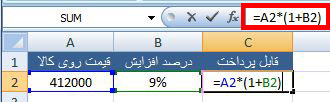 درصد افزایش در اکسل