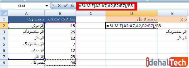 نحوه محاسبه درصد چندین سطر انتخابی- مرحله 7