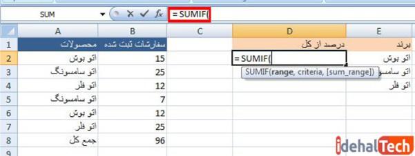 استفاده از تابع sumf