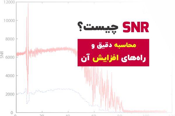 SNR چیست ؟