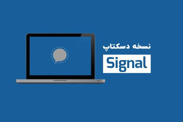 پیام رسان سیگنال برای کامپیوتر