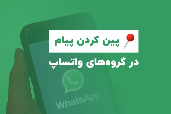 پین کردن پیام در گروه واتساپ