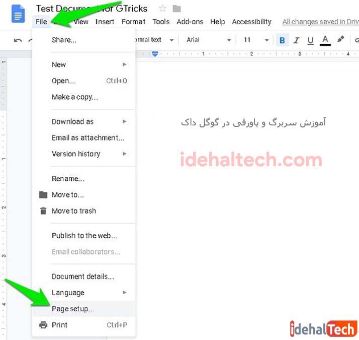 آموزش حذف هدر و فوتر در گوگل داک- مرحله 3