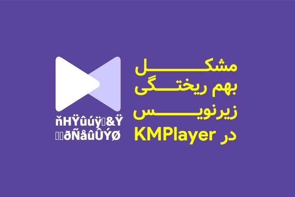 رفع مشکل بهم ریختگی زیرنویس درKMPlayer