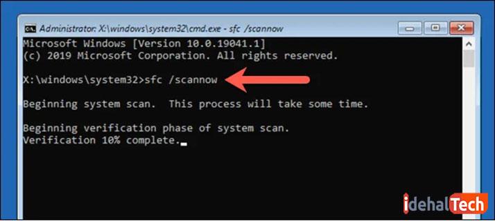 دستور SFC با دستور sfc /scannow را تکرار کنید